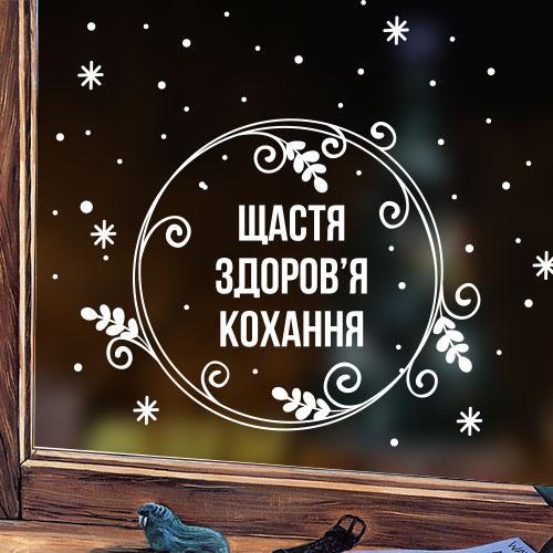 Новорічна наклейка Вінок побажаннь (рождественский венок, щастя, кохання)