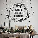 Новорічна наклейка Вінок побажаннь (рождественский венок, щастя, кохання), фото 2