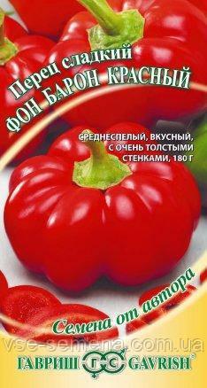 Перець Барон Фон червоний, 0,2 г (Гавриш)