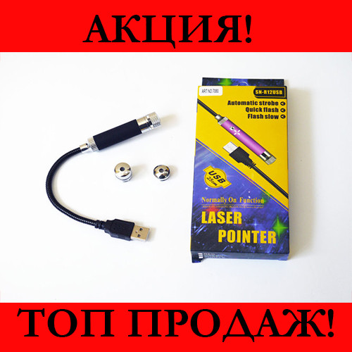 Лазерная указка работающая от USB