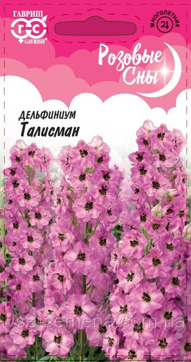 Дельфиниум Талисман* 0,1 г, серия Розовые сны (Гавриш)