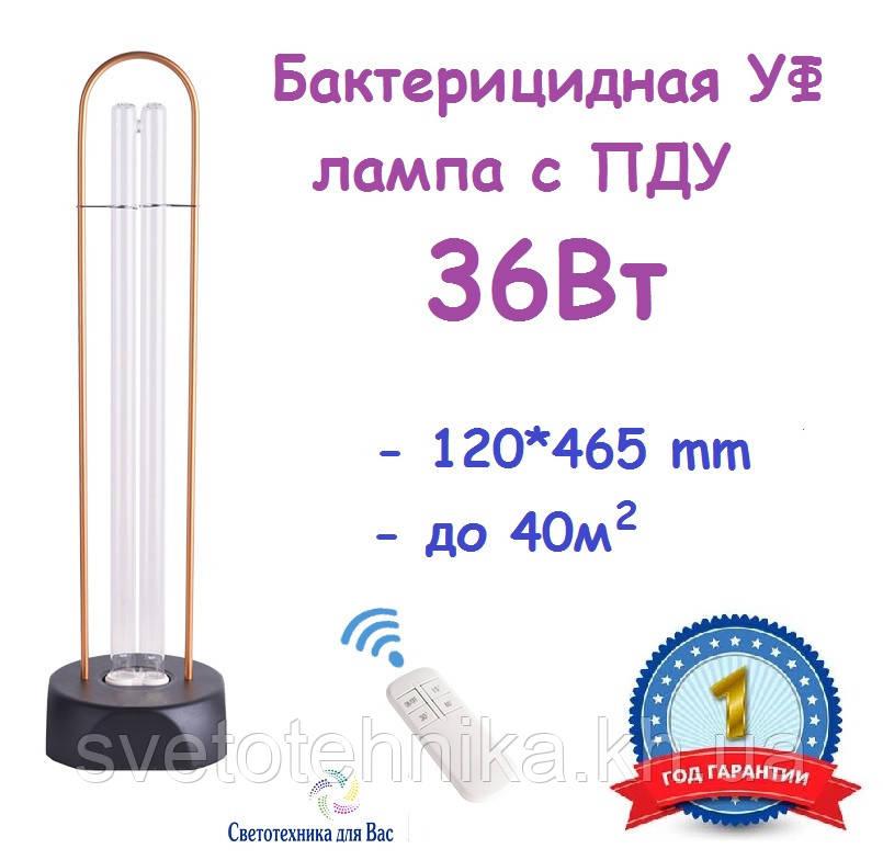 Бактерицидный УФ настольный светильник озоновый для дезинфекции с ПДУ Ultralight UL-4 36Вт