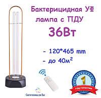 Бактерицидный УФ настольный светильник озоновый для дезинфекции с ПДУ Ultralight UL-4 36Вт, фото 1