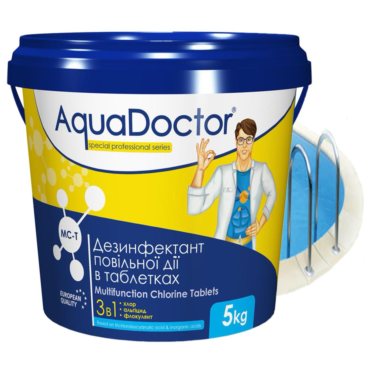 Хлор для басейну 3 в 1 AquaDoctor MC-T 5кг в таблетках повільнорозчинний стабілізований. Таблетки хлору