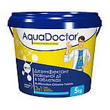 Хлор для басейну 3 в 1 AquaDoctor MC-T 5кг в таблетках повільнорозчинний стабілізований. Таблетки хлору, фото 3