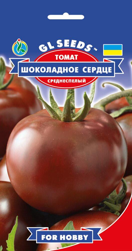 Семена Томата Шоколадное сердце (0.1г), For Hobby, TM GL Seeds