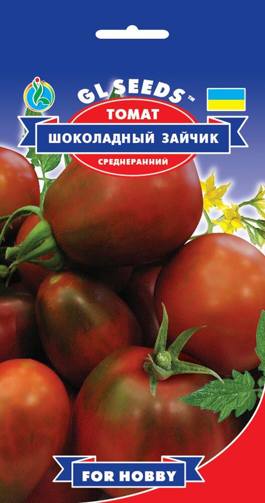 Семена Томата Шоколадный зайчик (0.1г), For Hobby, TM GL Seeds