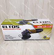 Болгарка Eltos МШУ-125 круг 1150 Вт, фото 2