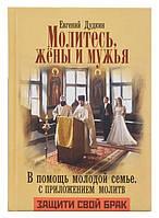 Молитесь, жены и мужья. В помощь молодой семье, с приложением молитв. Евгений Дудкин.
