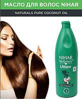 Масло кокосове Nihar для тіла і волосся обсяг 50мл, відновлення / зміцнення, масла для тіла