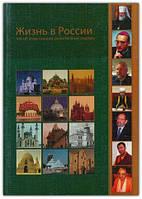 Жизнь в России: что об этом говорят религиозные лидеры