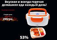 Electric Lunch Box ланч бокс с подогревом электрический от сети PREMIUM контейнер с подогревом для еды