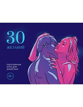 Игра 30 Желаний