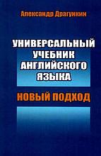 Универсальный учебник английского языка Новый подход Александр Драгункин Центр Драгункина