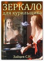 Зеркало для курильщика: Самоучитель отказа от курения