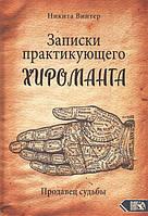 Записки практикующего хироманта. Продавец судьбы. Винтер Н.