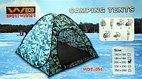 Палатка зимняя автомат Sport Winner с дном 2x2