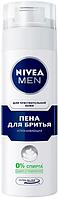 Піна для гоління Nivea Для чутливої шкіри (200мл.)