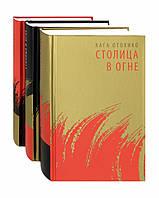 Кага Отохико Столица в огне.Комплект в 3-х томах