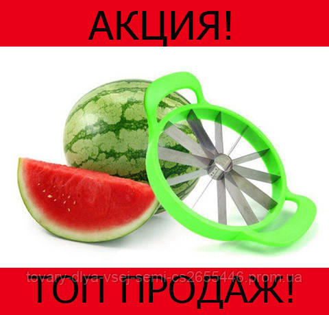 Fruit Slicer нож для нарезки арбуза, дыни!Хит цена