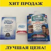 Накладки для зубов Perfect Smile Veneers- Новинка