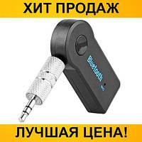 Ресивер для магнитолы Bluetooth AUX- Новинка