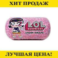 Куклы LOL КАПСУЛЫ модель BB260- Новинка