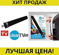 Цифровая антенна Clear TV Key HDTV- Новинка