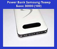 Power Bank Samsung Повер Банк 30000! Лучший подарок