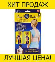 Корсет для спины Royal Posture- Новинка