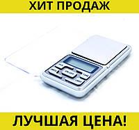 Карманные электронные весы Pocket Scale MH-200 200g / погрешность 0.01g- Новинка! Купить