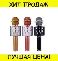 Беспроводной караоке-микрофон WS-858- Новинка