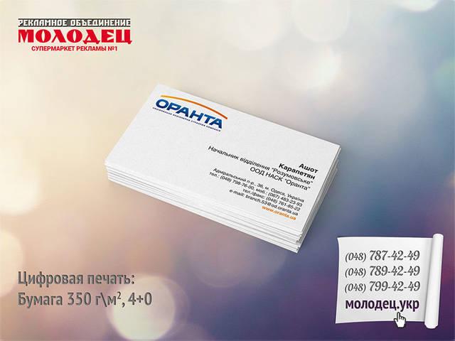 """Визитные карточки страховой компании """"Оранта"""" - цифровая печать"""