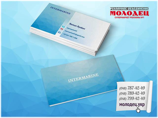 Офсетные визитки - Интермарин