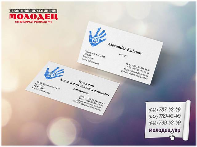 Печать визиток цифровым способом на дизайнерской бумаге Icelight juta (текстура льна - 2-х сторонний)