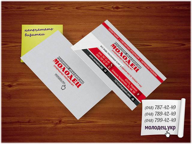 """Визитные карточки. Рекламное объединение """"МОЛОДЕЦ"""""""