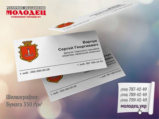 Шелкография - один из самых дорогих и престижных способов печати визиток