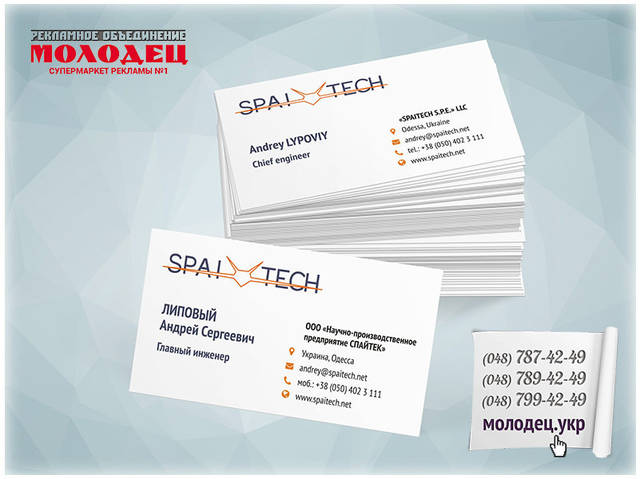 Визитки для компании Spay Tech