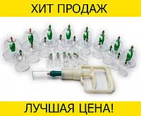 Массажные вакуумные банки с насосом 24 шт- Новинка