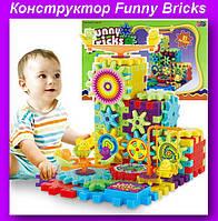 Конструктор Funny Bricks (Фанни Брикс),Конструктор для детей! Лучший подарок