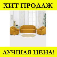 Накидка на диван (Желтая)