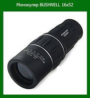 Монокуляр BUSHNELL 16х52! Лучший подарок