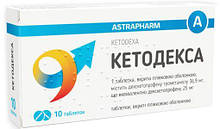 Кетодекса 25 мг таблетки №10