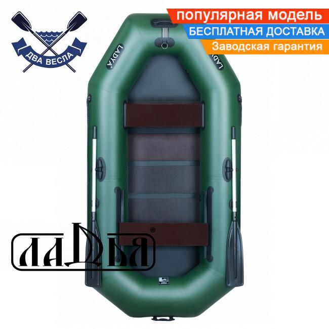 Надувная лодка Ладья ЛТ-270ЕС двухместная гребная лодка пвх слань-коврик баллоны 37 сдвиж сид човен гумовий