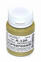 Краски акриловые оливковые 20 мл, А-127 Атлас