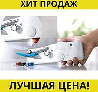 HANDY STITCH портативная ручная швейная машинка- Новинка