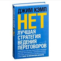 Бизнес, деньги, экономика Джим Кэмп: НЕТ. Лучшая стратегия ведения переговоров