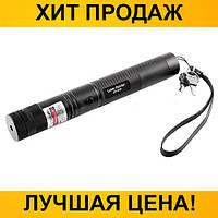 Лазерная указка зеленая JD-303- Новинка