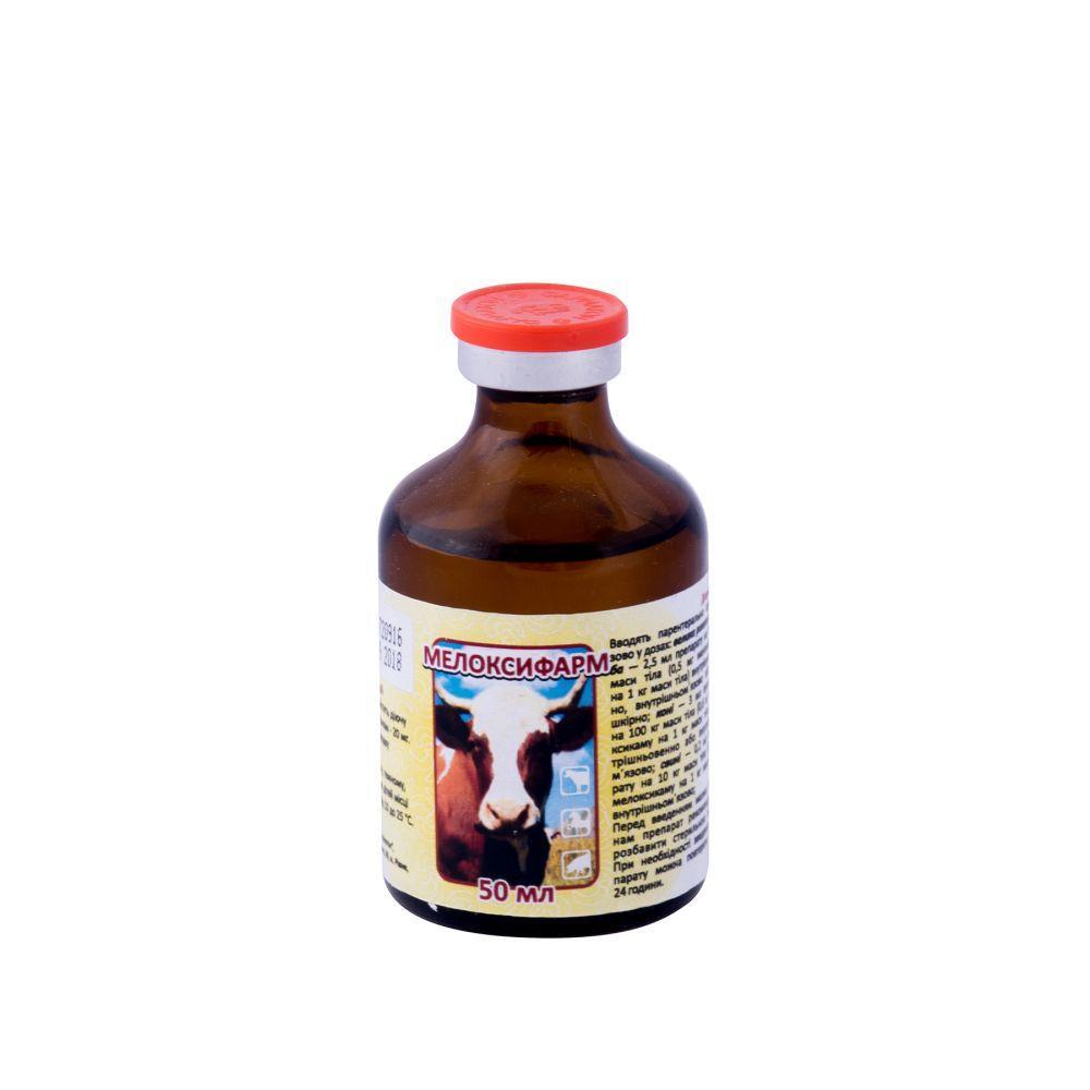 МЕЛОКСИФАРМ (мелоксикам 2%) противовоспалительное и противоревматическое инъекционное средство, 50 мл