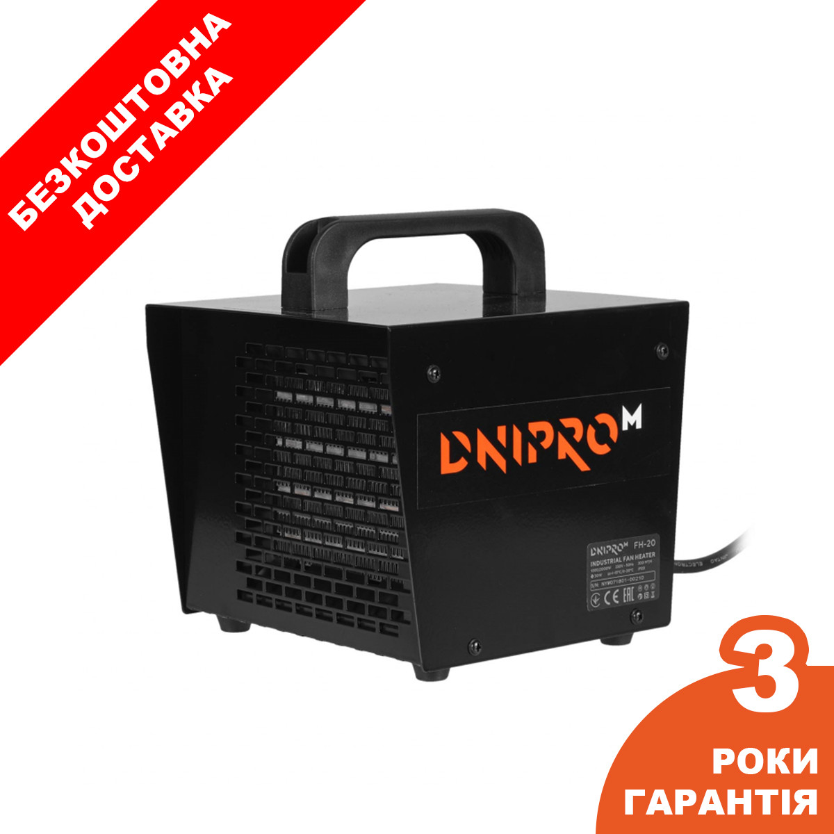 Теплова гармата Dnipro-M FH-20